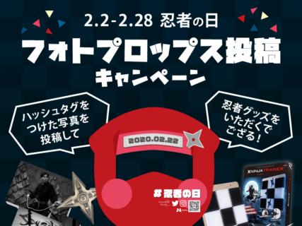 2.28まで忍者の日フォトプロップスキャンペーン