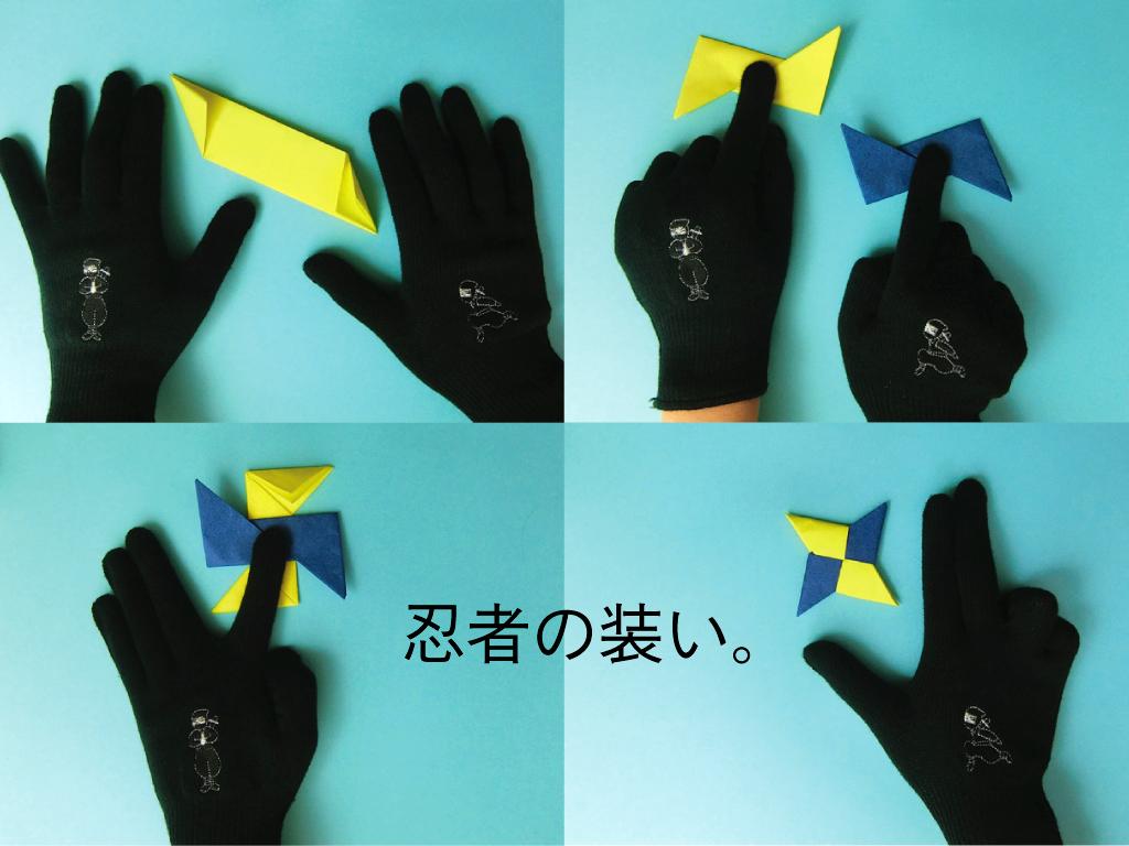 刺繍小物で忍者の装い(京東都 銀座店)
