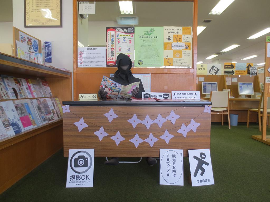 忍者月間特別企画『 忍者図書館 』