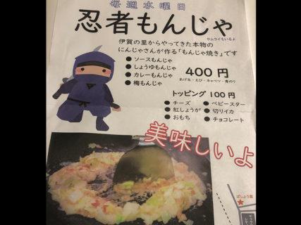 コミュニティカフェばしょう菜_忍者の日画像