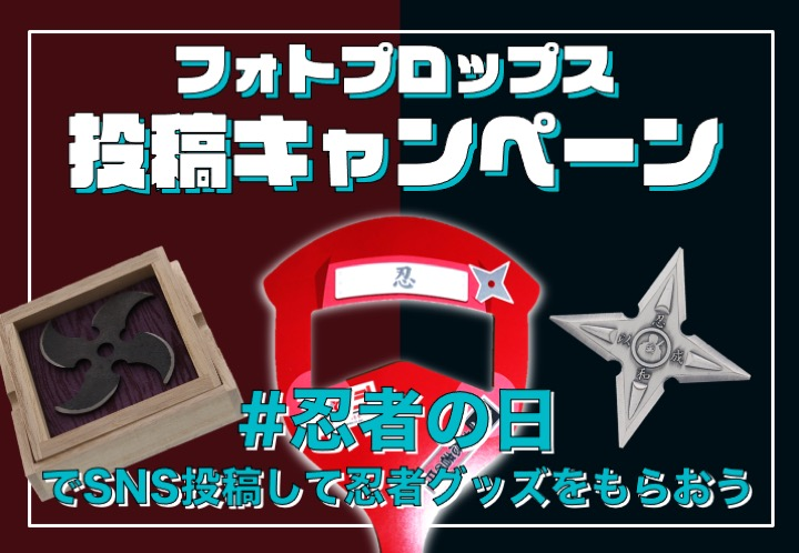 忍者の日フォトプロップス投稿キャンペーン!