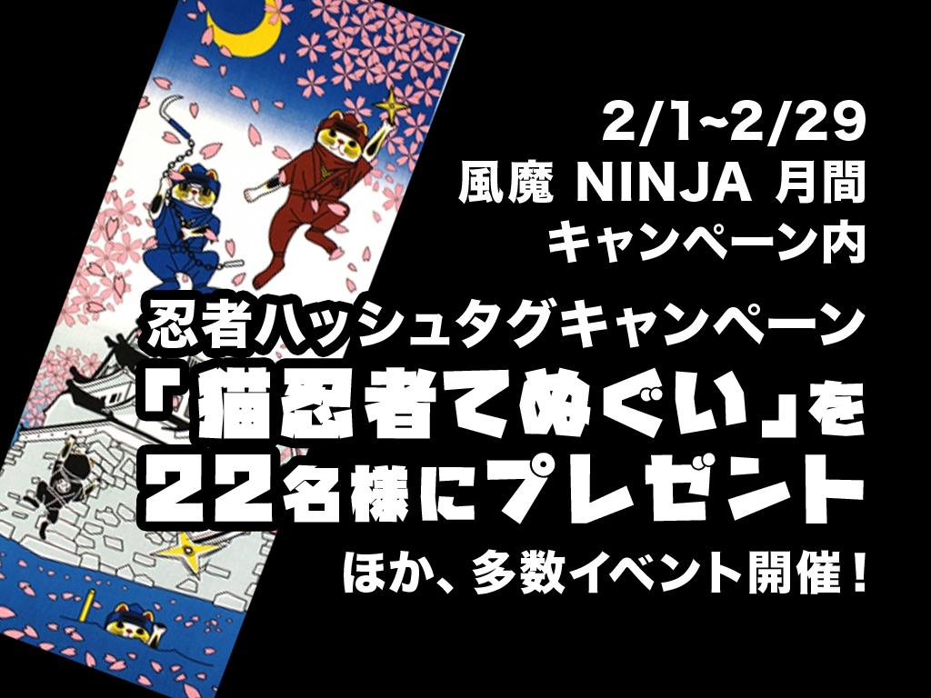 2 月はニンニンニンで風魔 NINJA 月間 !