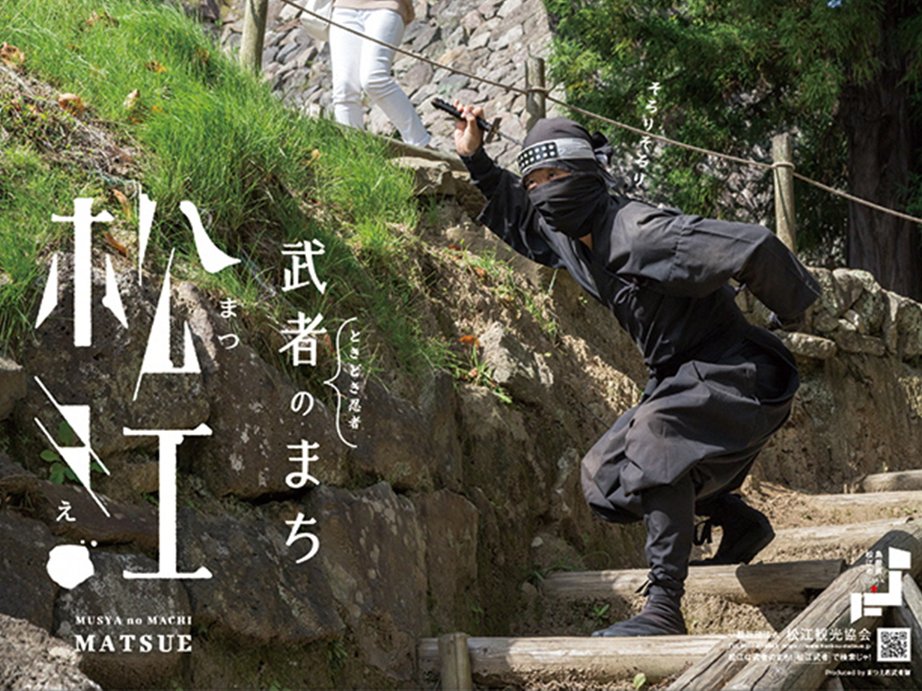 2月22日は「忍者の日」     『松江は武者のまち!ときどき忍者』国宝松江城イベント