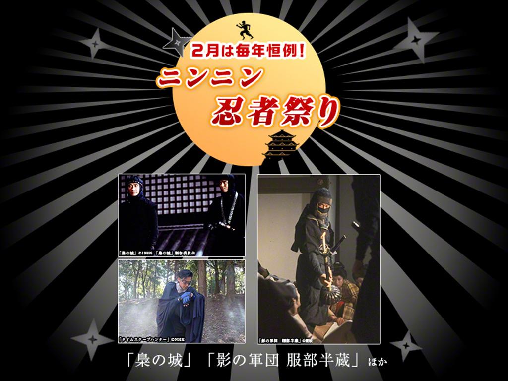 時代劇専門チャンネル「ニンニン忍者祭り」