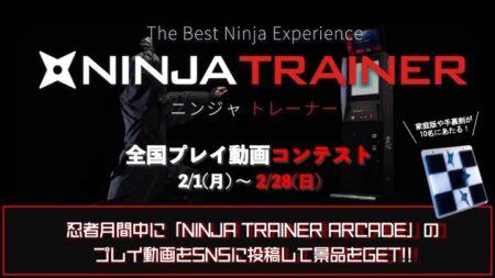 「NINJA TRAINER ARCADE」全国プレイ動画コンテスト